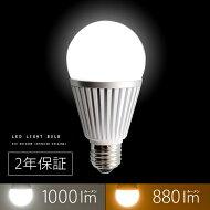 LED電球26mm26口金一般電球昼白色電球色e2660w相当8w9w880lm1000lm口金led照明器具消費電力長寿命高輝度節電対策LEDlightbulb