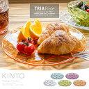 プレート 皿 樹脂 割れない 食器 透き通る透明感 おしゃれ 人気 レトロ 高級感 樹脂製グラス KINTO キントー KINTO TR…
