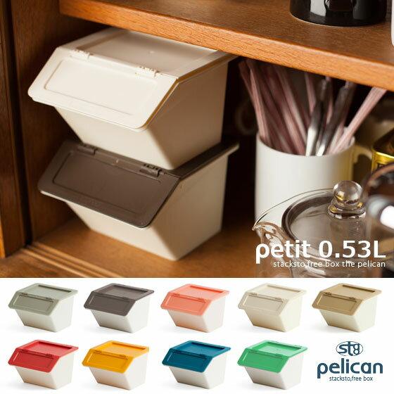 収納ボックス おもちゃ 収納 スタッキング おしゃれ スタック ゴミ箱 フタ付き ストレージボックス stacksto, pelican petit〔スタックストー ペリカン プチ〕 レッド ピンク イエロー ブルー ブラウン グレー ホワイト ベージュ