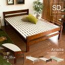 ベッド 送料無料 ベッド セミダブル ベッド フレーム ベッド すのこ ベッド 木製 ベッド セミダブルベッド すのこベッ…