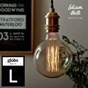 エジソン電球 E26 60W エジソンバルブ ペンダントライト ボール球 電球 電球色 照明 カフェ ヴィンテージ 西海岸 ブルックリン インダストリアル レト...