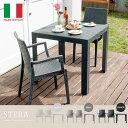ガーデン テーブル チェアー バルコニー ブラック ホワイト