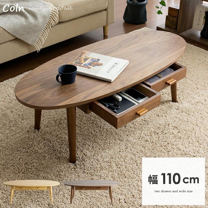 送料無料 テーブル ローテーブル table リビングテーブル 木製 カフェ 北欧 引き出し センターテーブル シンプル おしゃれ かわいい カフェテーブル 引き出し カフェ風 コンビニ後払い 収納付きテーブル coln〔コルン〕110cmワイドタイプ ウォールナット