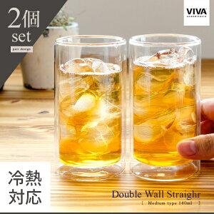 【クーポン配布中】 グラス コップ ガラスコップ ガラス 2個セット ペア 耐熱ガラス 二重構造 ダブルウォールグラス 北欧 シンプル おしゃれ おすすめ 結露しにくい 洋食器 スカンジナビア V