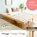 送料無料 ベッド ダブル ベッドフレーム すのこ 木製 ダブルベッド すのこベッド 高さ調整 コンパクト配送 北欧 おしゃれ ナチュラル すのこベッド NORL〔ノール〕ダブルサイズ マットレス無し