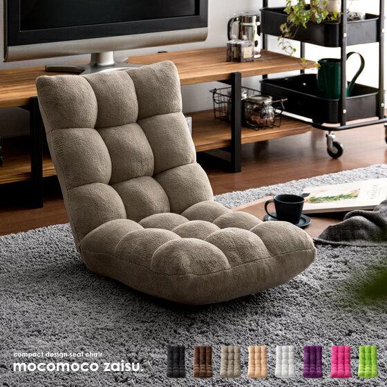座椅子 リクライニング コンパクト 椅子 イス フロア チェアー 座イス チェア モダン座椅子 リクライニングチェアー フロアチェア リビングチェア おしゃれ かわいい コンビニ後払い 黒 ブラック モコモコ座イス MARCO 〔マルコ〕
