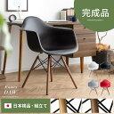 ダイニングチェア 完成品 肘付き 椅子 チェアー イス イームズチェア アームシェルチェア Eames DAW イームズ チェア …