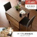 ダイニングテーブル 伸縮 木製 ウォールナット テーブル 食卓テーブル 北欧 ミッドセンチュリー おしゃれ 2人掛け 食卓 ダイニング コンビニ後払い 伸縮ウッドダイニング WEST〔ウエスト〕テーブ