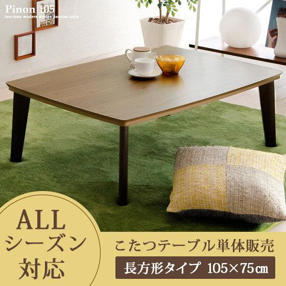 テーブル こたつ こたつテーブル 長方形 木製 北欧 炬燵 コタツ リビングテーブル table おしゃれ モダン ミッドセンチュリー 木製テーブル こたつテーブル Pinon(ピノン) 105cm幅 ブラウン