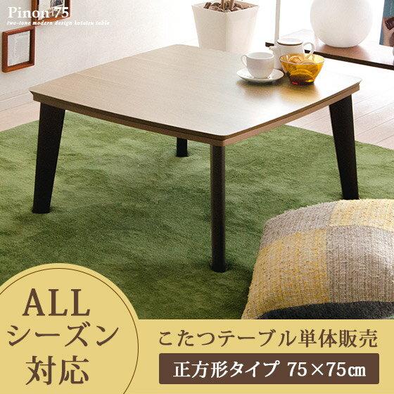 テーブル こたつ こたつテーブル 正方形 木製 北欧 炬燵 コタツ リビングテーブル table おしゃれ モダン ミッドセンチュリー 木製テーブル こたつテーブル Pinon(ピノン) 75cm幅 ブラウン
