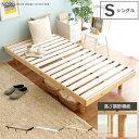 ベッド 送料無料 ベッド シングル ベッド フレーム ベッド すのこ ベッド 木製 ベッド シングルベッド ベッド すのこベッド ベッド 北欧 ベッド おしゃれ ベッド フレームのみ ナチュラル すの