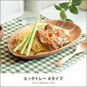 アカシア食器 木製 プレート 食器 木製食器 ウッド おしゃれ カフェ 人気 器 木 ボウル トレー アカシア エッグ型トレー A