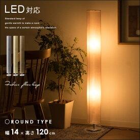 スタンドライト 間接照明 おしゃれ 照明 寝室 フロアライト フロアスタンド ライト フロアランプ かわいい インテリア led 対応 アジアン シンプル 北欧 ファブリックフロアランプ 120cm高 ラウンドタイプ