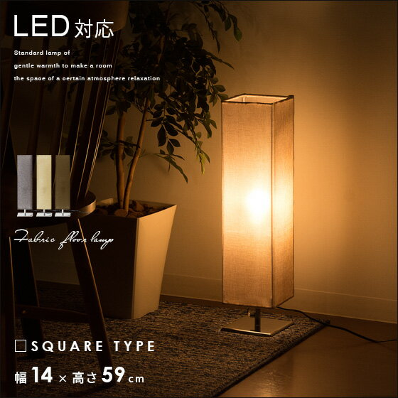 間接照明 おしゃれ 北欧 スタンドライト フロアライト スタンド 照明 寝室 ベッドルーム led 対応 ライト フロアスタンド アジアン シンプル モダン インテリア照明 ファブリックフロアランプ 60cm高 スクエアタイプ
