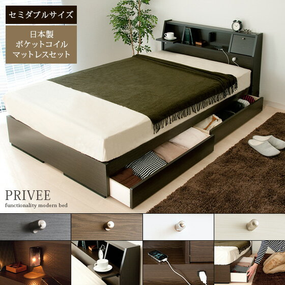 ベッド ローベッド フロアベッド セミダブル ベッド 収納ベッド マットレス付き ベッド 収納 セミダブル 木製ベッド 北欧 引き出し付きベッド PRIVEE〔プリヴェ〕 日本製ポケットコイルマットレスセット セミダブルサイズ