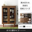 食器棚 幅60 カップボード 収納棚 収納ラック 木製 おしゃれ 北欧 レトロ キッチンボード ラック 棚 キャビネット キ…