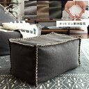 オットマン スツール ビーズクッション 座椅子 クッション おしゃれ かわいい ヴィンテージ 西海岸 ブルックリン レト…