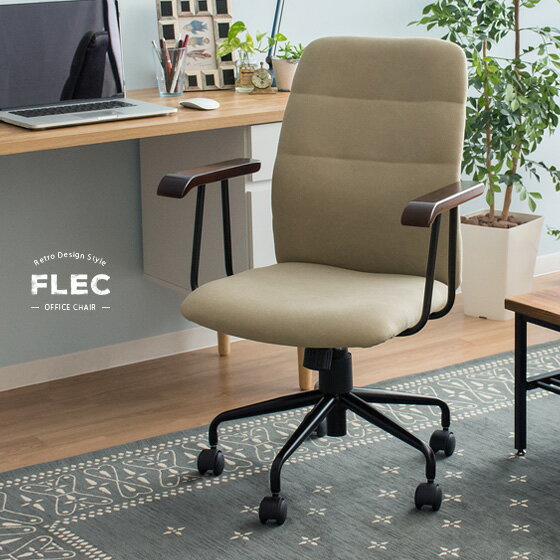 オフィスチェア デスクチェア おしゃれ 椅子 イス チェアー パソコンチェア 肘掛 北欧 チェア レトロ モダン かわいい ミッドセンチュリー ヴィンテージ chair レザー 肘付き コンパクト キャスター付き オフィスチェア FLEC(フレク)