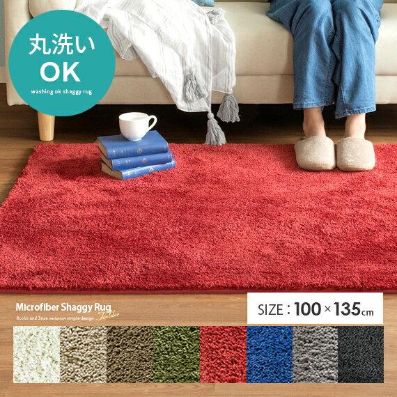 ラグ マット ラグマット シャギーラグ 洗える 北欧 おしゃれ モダン グレー カーペット ホットカーペット対応 シンプル 100×135 センターラグ グリーン 緑 長方形 リビング用 居間用 シャギー 絨毯 じゅうたん リビングラグ