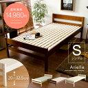 ベッド シングル すのこ シングルベッド ベッドフレーム すのこベッド フレーム 木製 北欧 レトロ シンプル おしゃれ …