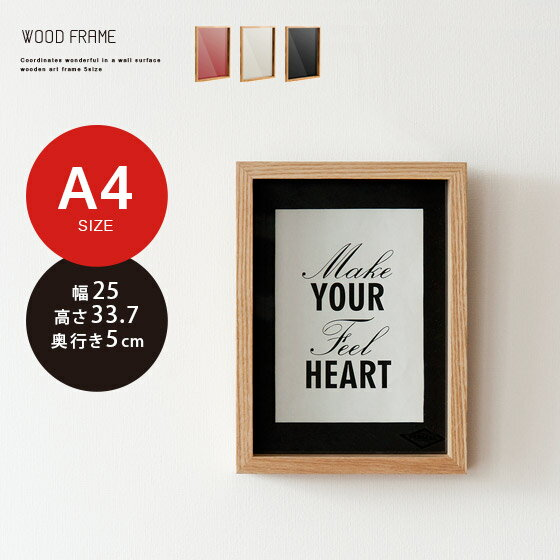 【最大2,000円OFFクーポン配布中】 額縁 A4 フレーム アートフレーム アートポスター ポスターフレーム フォトフレーム 額 写真 おしゃれ 北欧 シンプル 木製 木枠 西海岸 WOOD FRAME(ウッドフレーム) A4サイズ