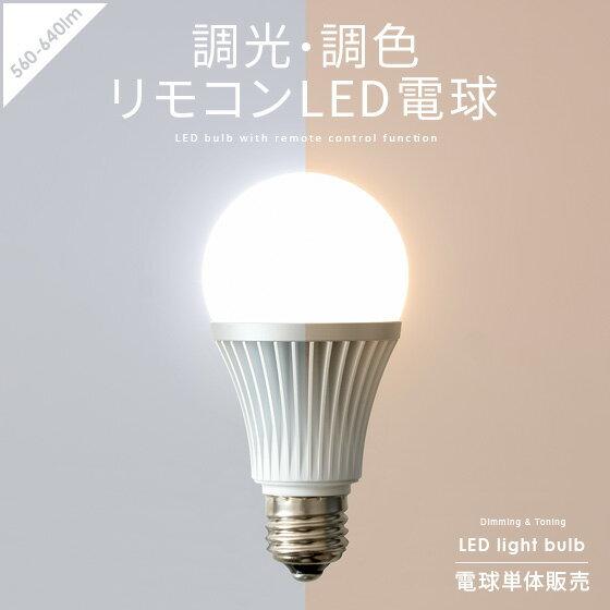LED電球 調光 調色 26mm 26口金 一般電球 昼白色 電球色 e26 50w相当 7w 8w 560lm 640lm 口金 led 照明器具 led照明 消費電力 長寿命 高輝度 夏 節電対策 1個販売