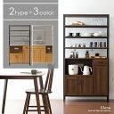 食器棚 キッチンラック キッチンボード レンジラック カップボード レンジ台 収納棚 レンジボード キッチン収納 収納…