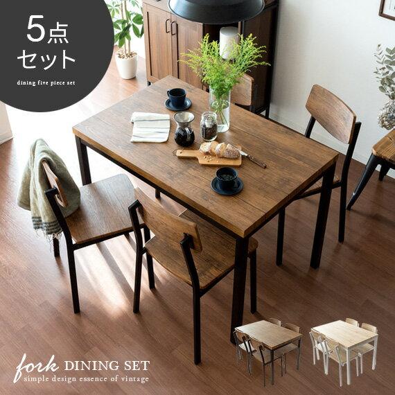 ダイニングテーブルセット 4人掛け 110cm幅 ダイニングテーブル ダイニングセット 5点セット おしゃれ ヴィンテージ 北欧 ミッドセンチュリー 食卓テーブル 4人用 ダイニング 食卓 ダイニング5点セット FORK〔フォーク〕