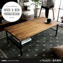 送料無料 テーブル ローテーブル センターテーブル リビングテーブル カフェ 北欧 西海岸 木製 ヴィンテージ table お…
