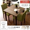 ダイニングテーブル 75cm幅 木製 ウォールナット テーブル 食卓テーブル 北欧 ミッドセンチュリー おしゃれ 2人掛け 食卓 ダイニング ウッドダイニング WEST(ウエスト)75cm幅テーブル単