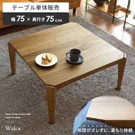 こたつ テーブル 正方形 75 こたつテーブル おしゃれ リビングテーブル ウォルナット ローテーブル 木製 北欧 ヴィンテージ 西海岸 シンプル カフェ 薄型ヒーター ずれない ウォルナットこたつテーブル Walca(ウォルカ) 75cm幅