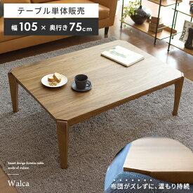 ウォルナットこたつテーブル Walca