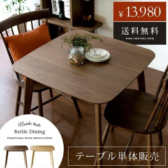 ダイニングテーブル 木製 ダイニング 北欧 ミッドセンチュリー おしゃれ テーブル 食卓 ウッドダイニング Reille〔レイル〕 80×80cm テーブル単体