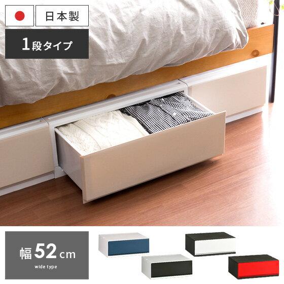 収納ケース 引き出し ベッド下 1段 幅52 衣装ケース おしゃれ ベッド下収納 積み重ね チェスト 収納ボックス 押入れ収納 衣裳ケース リビング 軽量 日本製 シンプルモダン チェスト 52cm幅 1段タイプ