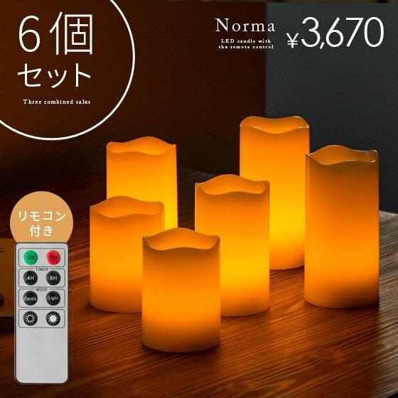 【最大1,000円OFFクーポン配布中】 LED キャンドルライト 6個セット 間接照明 寝室 リモコン キャンドル インテリアライト 照明 スタンドライト フロアライト スタンド照明 電池式 本格キャンドル リモコン付き Norma〔ノーマ〕6個セット