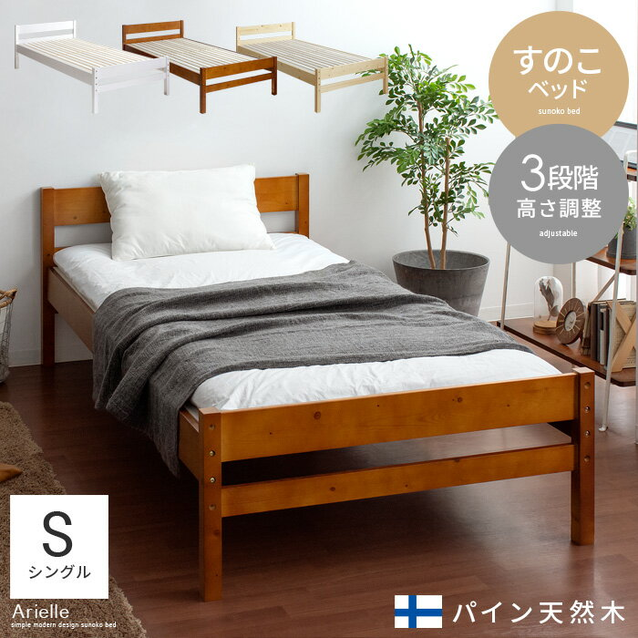 【最大1,500円OFFクーポン配布中】 ベッド シングル すのこ ベッドフレーム シングルベッド 木製 北欧 すのこベッド フレーム レトロ シンプル おしゃれ ナチュラル 高さ調整 フレームのみ ベット 木製すのこベッド Arielle〔アリエル〕 シングル マットレス無し