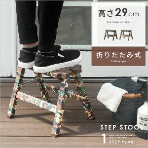 踏み台 脚立 折りたたみ 1段 おしゃれ かわいい コンパクト 折り畳み スツール ステップ踏み台 ステップ台 アルミ ウッド調 木目模様 昇降台 西海岸 ステップスツール 1段タイプ ダークブラ