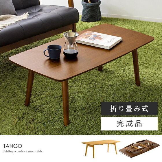 折りたたみ テーブル センターテーブル 木製 リビングテーブル 折りたたみテーブル おしゃれ 北欧 シンプル モダン 完成品 角型 天然木 〔タンゴフォールディングセンターテーブル〕