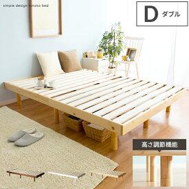 ベッド ダブル ベッドフレーム すのこ 木製 ダブルベッド すのこベッド 高さ調整 コンパクト配送 北欧 おしゃれ ナチュラル すのこベッド ダブルサイズ マットレス無し