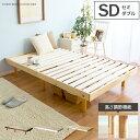 ベッド セミダブル ベッドフレーム すのこ 木製 セミダブルベッド すのこベッド 北欧 おしゃれ フレームのみ ナチュラル すのこベッド セミダブルサイズ マットレス無し