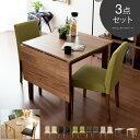 ダイニングテーブル 3点セット 伸縮 ダイニングテーブルセット 2人 木製 ダイニングセット 北欧 ミッドセンチュリー …
