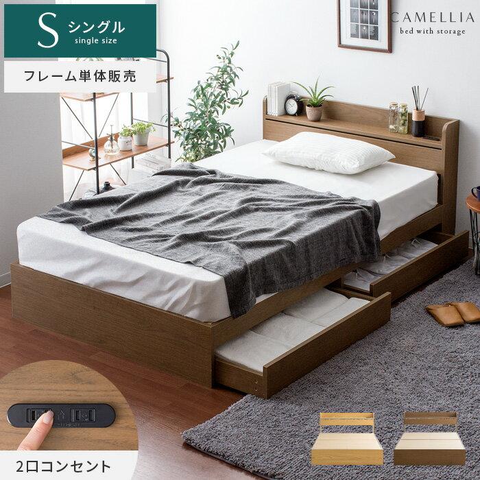 ベッド シングル 収納 シングルベッド 収納付きベッド ベッド下収納 ベッドフレーム 収納付き 引き出し おしゃれ 北欧 モダン 木製 ベット 宮付き 収納付きベッド CAMELLIA〔カメリア〕 シングル ベッドフレーム単体販売