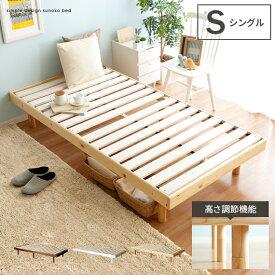 ベッド シングル ベッドフレーム シングルベッド すのこ ヘッドレス 木製 すのこベッド 北欧 おしゃれ 高さ調整 コンパクト梱包 コンビニ後払い ローベッド フレームのみ ナチュラル すのこベッド シングルサイズ マットレス無し