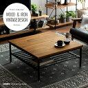 テーブル ローテーブル センターテーブル リビングテーブル カフェ 北欧 西海岸 木製 ヴィンテージ おしゃれ 無垢 アイアン レトロ モダン カフェテーブル ウッドテーブル Lewis〔ルイス〕正方形