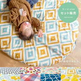 おむつ替え お昼寝 座布団 赤ちゃん クッション おしゃれ かわいい せんべい 布団 ベビーマット 洗える フロアクッション ごろ寝マット 綿100% プレイマット 日本製 いねむりふとん ラージサイズ セット販売