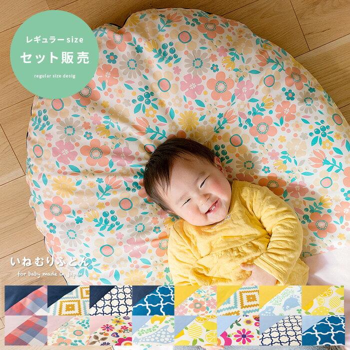 【最大1,500円OFFクーポン配布中】 おむつ替え お昼寝 座布団 赤ちゃん クッション おしゃれ かわいい せんべい 布団 ベビーマット 洗える 綿100% プレイマット 日本製 いねむりふとん レギュラーサイズ セット販売