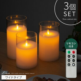 LED キャンドルライト 3点セット リモコン付 間接照明 寝室 おしゃれ キャンドル インテリアライト 照明 ガラス 電池式 グラスキャンドル リモコン付き Loane(ロアン) ワイドタイプ