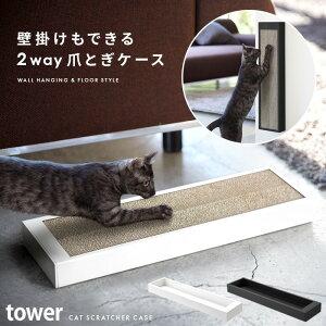 猫 爪研ぎ 爪研ぎケース ダンボール 壁 置き型 床置き おしゃれ シンプル モノトーン つめとぎ ねこ ペット用品 ストレス解消 TOWER〔タワー〕 猫の爪とぎケース