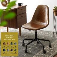 ダイニングチェア2脚セット|チェア椅子北欧モダンリビングヴィンテージカフェカフェダイニングシンプルおしゃれチェアーダイニング用食卓用木製HOWARDCHAIR〔ハワードチェア〕ブラウンキャメルグリーンイスダイニングチェアーダイニングイス食卓椅子