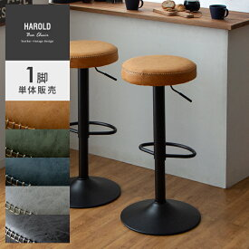 カウンターチェア バーチェア ハイスツール おしゃれ 椅子 スツール レザー スチール 北欧 ヴィンテージ 西海岸 回転式 昇降式 チェア チェアー カフェ風 イス カウンタースツール ヴィンテージデザインバーチェア Harold(ハロルド) 1脚単体販売